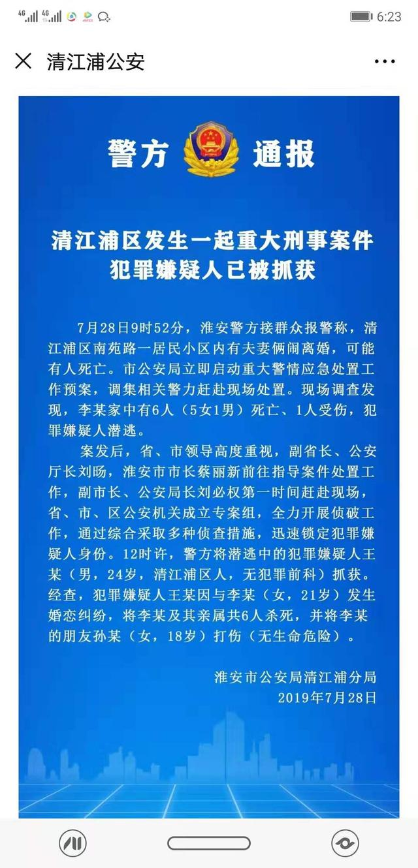 六死一伤 淮安发生重大命案 24岁男性犯罪嫌疑人已被抓获
