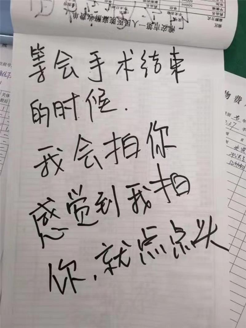 【暖新闻】聋哑患者手术前 麻醉师写了八张纸安慰她情绪