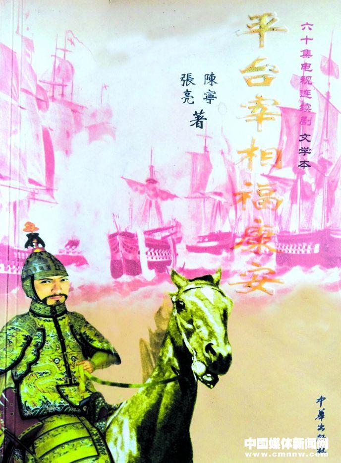 六十集历史电视剧 《平台宰相福康安》剧情简介