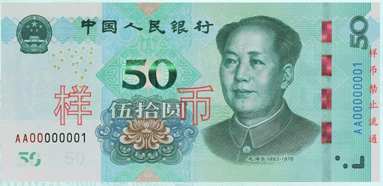 新版人民币下月正式发行!最大的变化是…