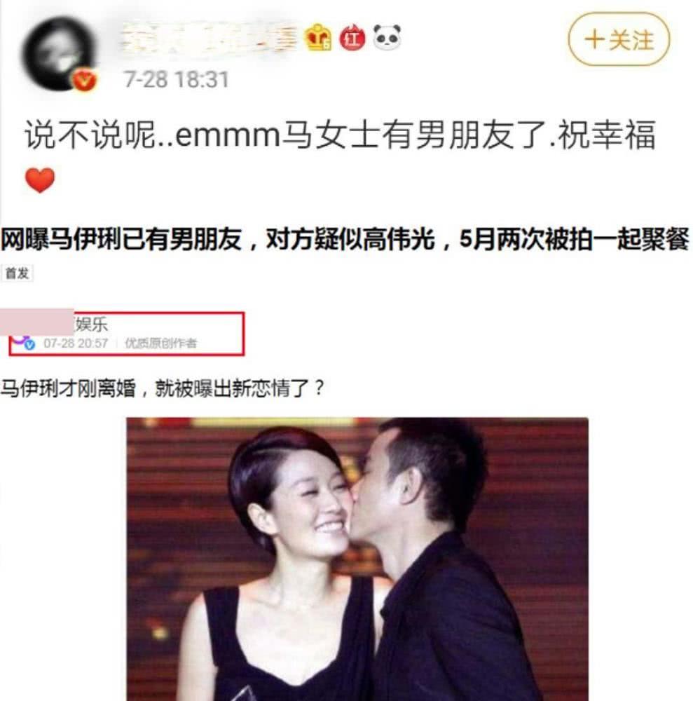 网曝马伊琍才离婚就恋上了高伟光?女方回应:假得夸张