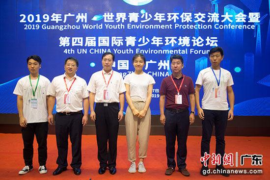 2019年广州·世界青少年环保交流大会暨第四届国际青少年环境论坛