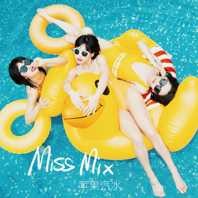 Miss Mix新单《苹果汽水》仲夏来袭 请您即刻签收