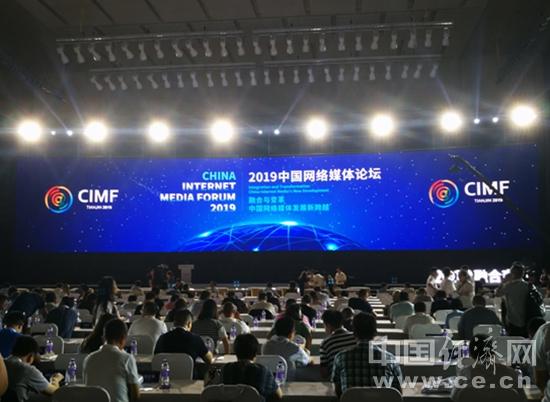 <b>2019中国网络媒体论坛在津开幕 推动媒体融合向纵深发展</b>