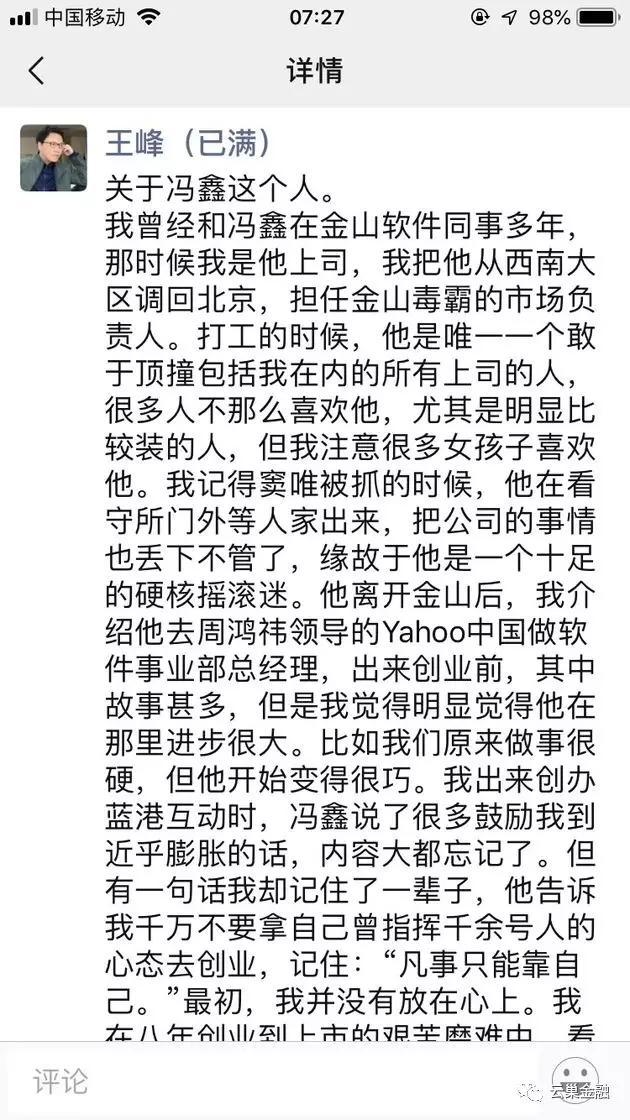 """<b>暴风股价再跌停 实控人冯鑫疑涉""""MPS收购案""""行贿被采取强制措施</b>"""