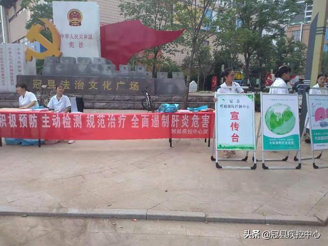 冠县开展7.28世界肝炎日宣传咨询活动