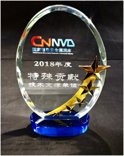 奇安信集团获国家信息安全漏洞库两项技术支撑大奖