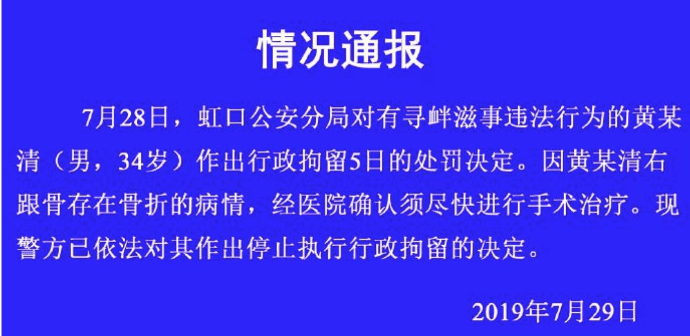 <b>曝黄毅清被处罚拘留后 因骨折须手术被停止拘留</b>