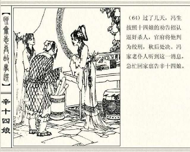 五万部经典连环画库珍藏版-聊斋志异16-辛十四娘