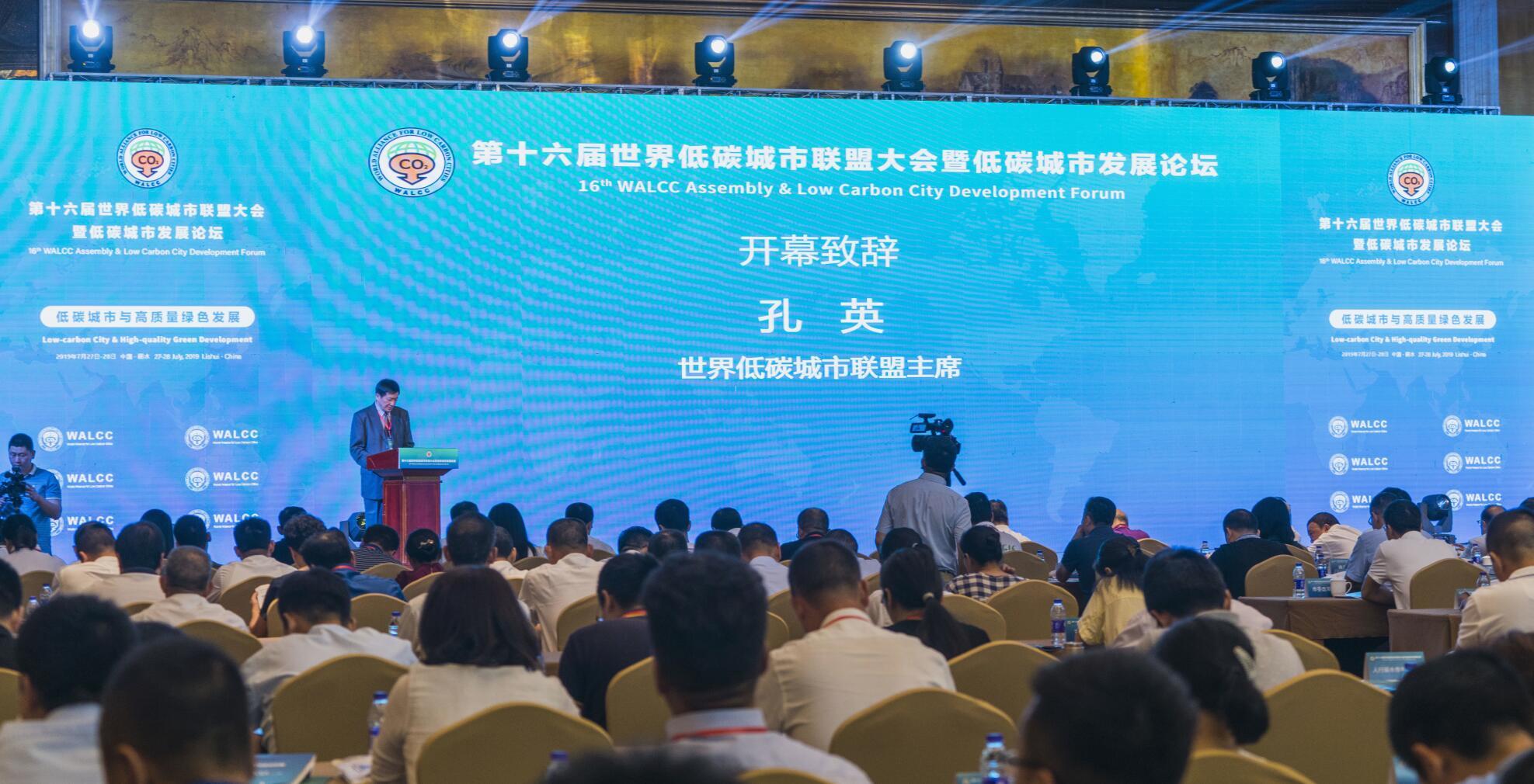 第十六届世界低碳城市联盟大会召开 丽水正式发布AQHI