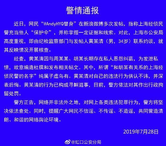 造谣上海民警为周立波充当保护伞,黄毅清被行拘