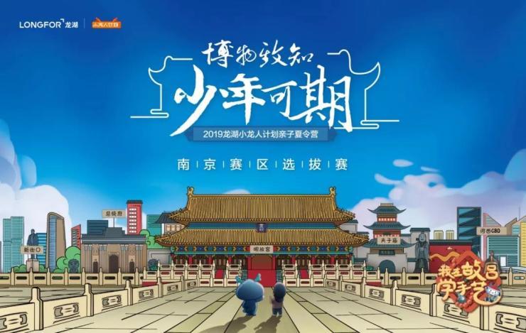 <b>南京龙湖丨金陵明日之子,谱写时代之光</b>