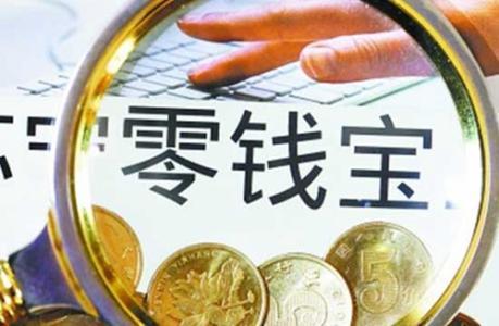 苏宁金融重磅出击,零钱宝续航余额类理财产品