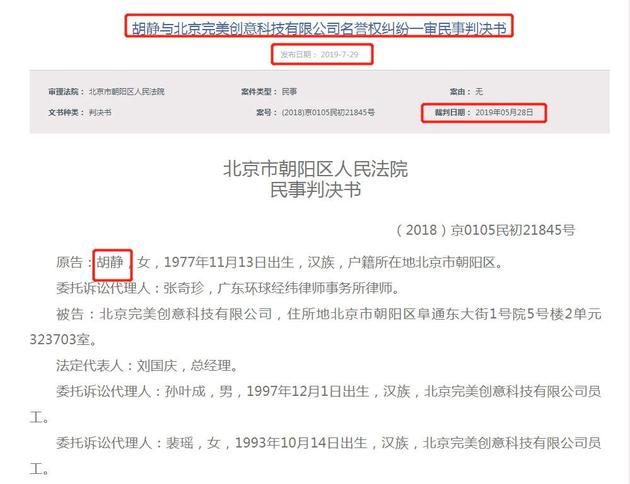 <b>胡静否认为嫁豪门整容 将造谣者告上法庭 获30万经济赔偿</b>