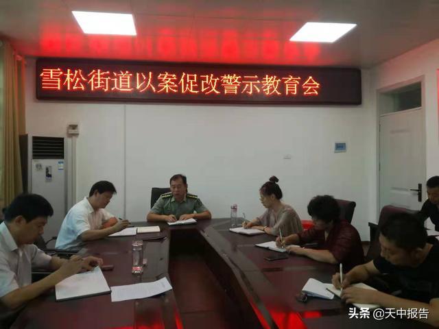 <b>驿城区雪松街道召开以案促改警示教育会议</b>