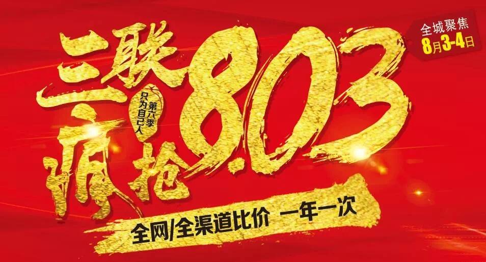 【三联家电】国内外244名家电品牌大佬齐聚烟台