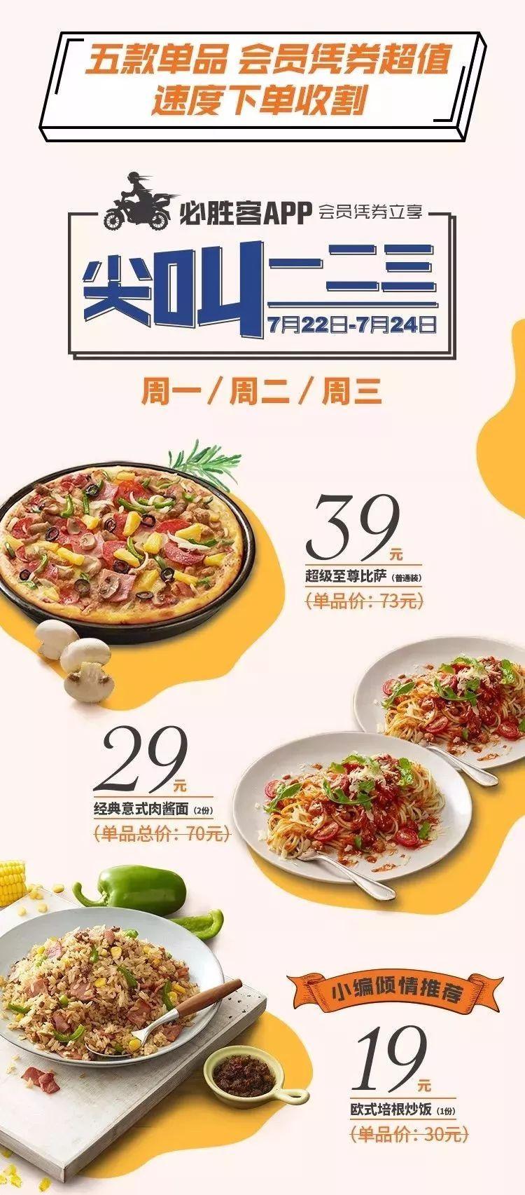 宅急送��`$�gh�ce_必胜客宅急送携手afn2019宁夏动漫节!