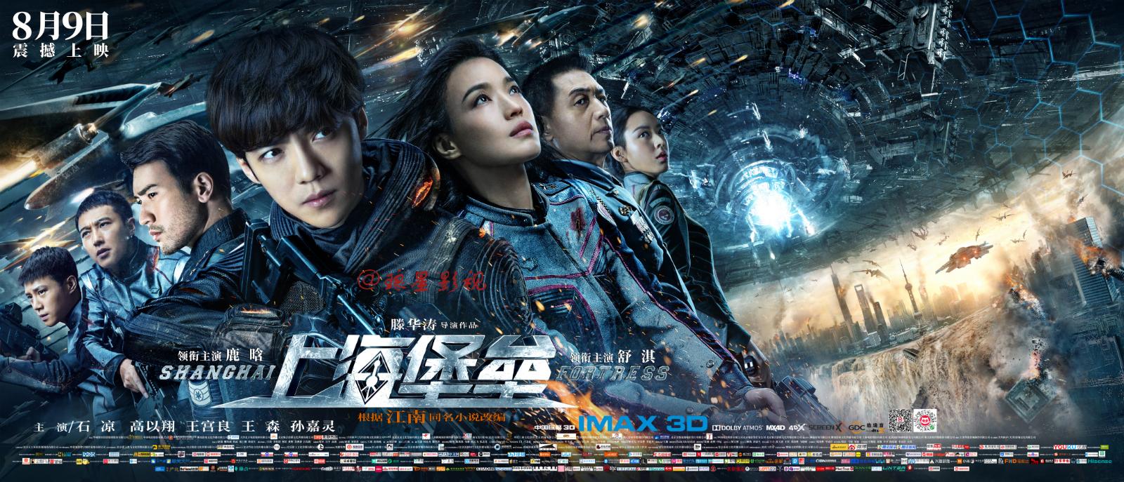最新影视资讯_「琅星资讯」舒淇,鹿晗新电影《上海堡垒》上映在即,有何亮点?