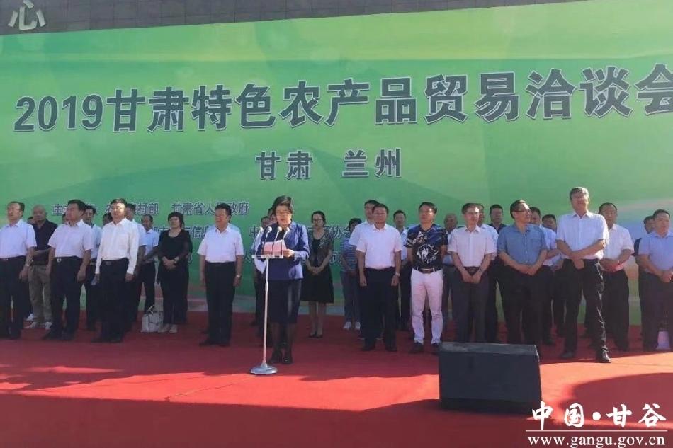 甘谷县组团参加2019甘肃特色农产品贸易洽谈会