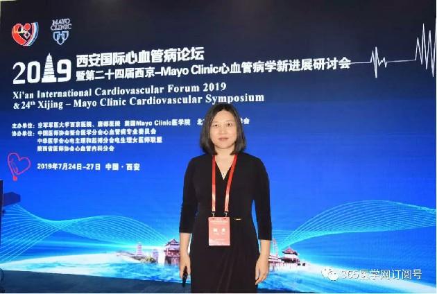 2019西安国际心血管病论坛暨第二十四届西京-Mayo Clinic研讨会侧记