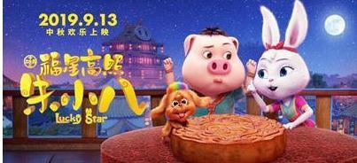 动画电影《福星高照朱小八》发布定档海报和预告片