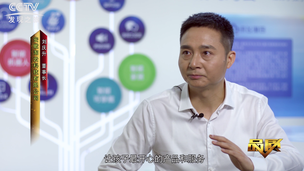 淘云科技阿尔法蛋品牌入选CCTV中国亲子计划