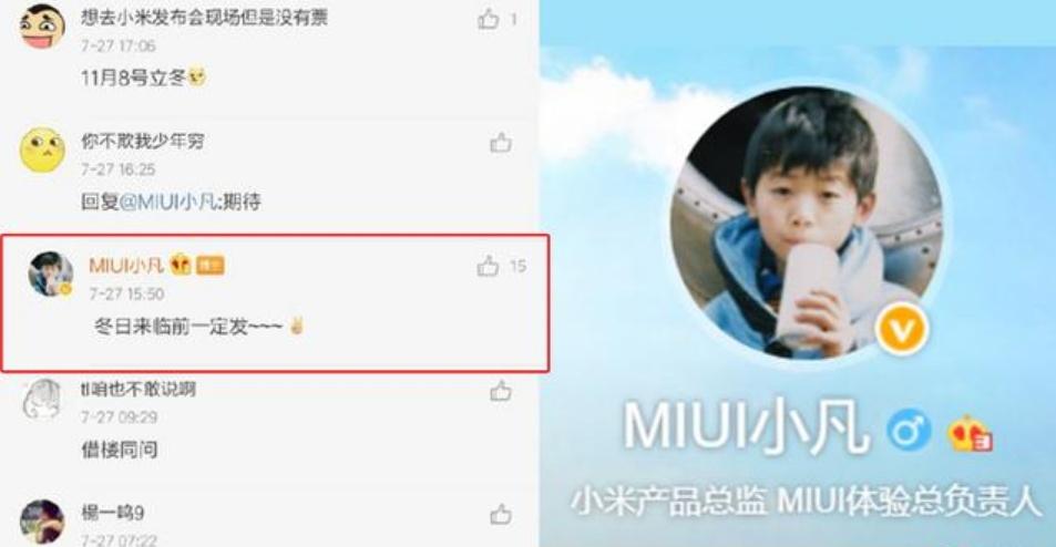 MIUI 11有消息了!小米官宣暗示发布时间,米粉可以放心了