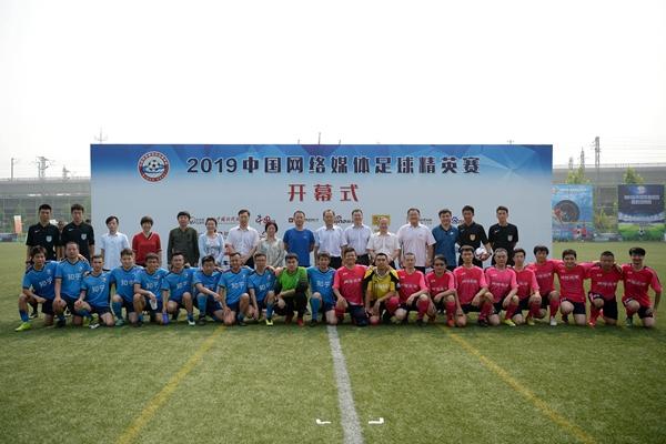 2019中国网络媒体足球精英赛在京开幕