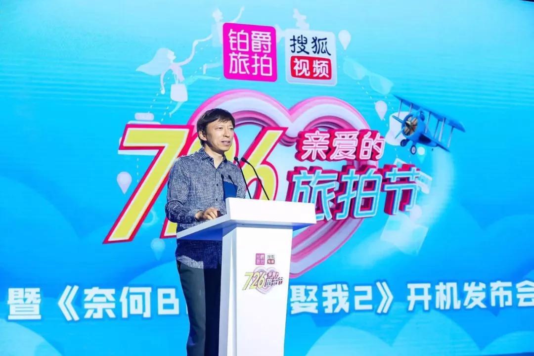 搜狐联合铂爵旅拍共同打造726亲爱的旅拍节,奈何Boss迎来第二季