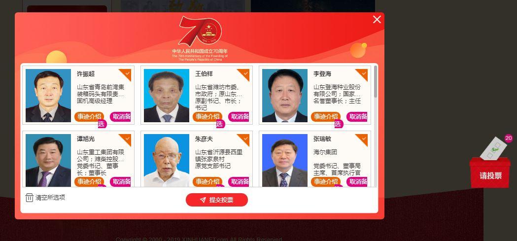 中国梦之声投票通道_全国\