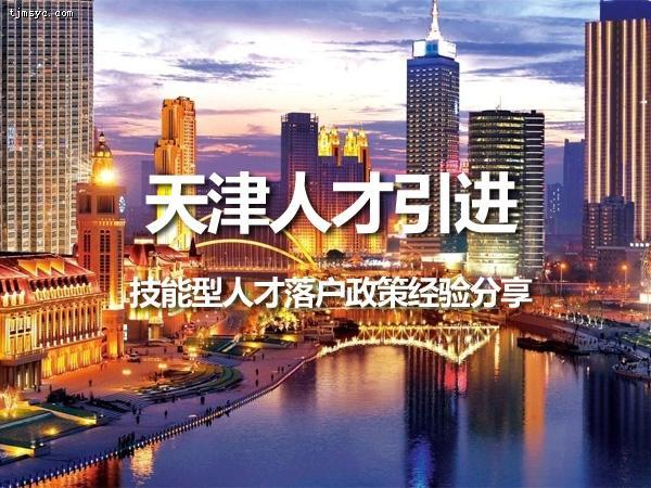 天津技能型人才引进(海河英才)最新最全政策及经验分享