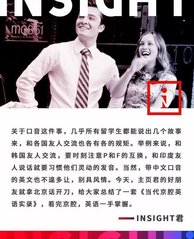 北京人用「京腔」说英语能有多搞笑?