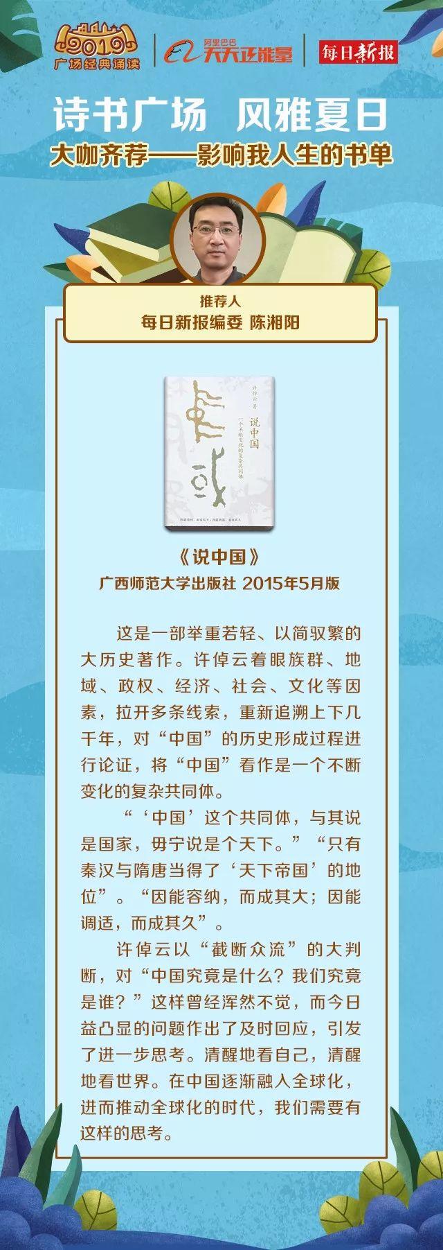 """2019""""广场经典诵读"""",大咖齐荐书,这份经典书单你赶紧收藏"""