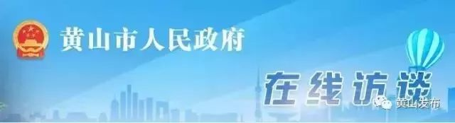 """【预告】黄山市人民政府新一期""""在线访谈""""明日上线!期待你的参与!"""