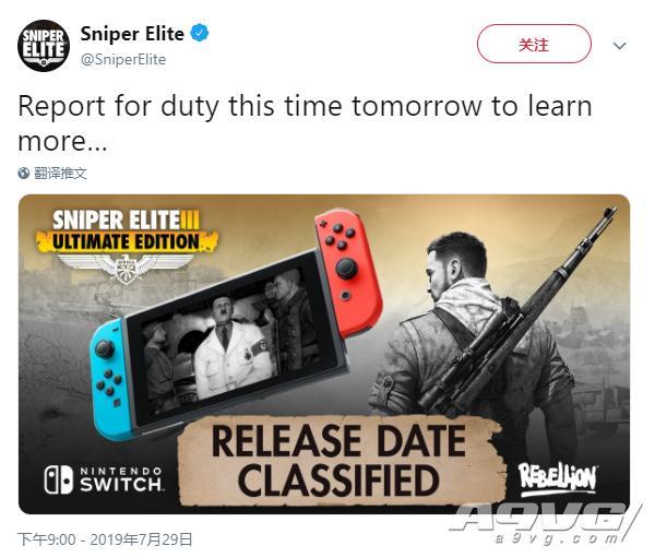 <b>《狙击精英3 终极版》Switch版或将于明日公开游戏发售日</b>