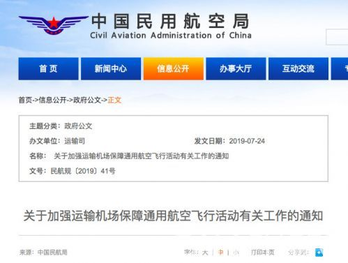 通飞:民航局加强运输机场保障通用航空飞行活动