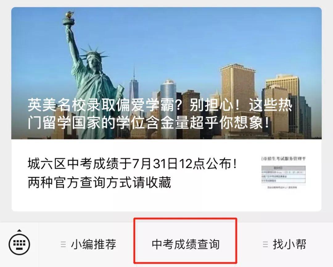 2019西安公布方式于7月31日12点中考!三种v方式高中请治税!成绩收藏政图片