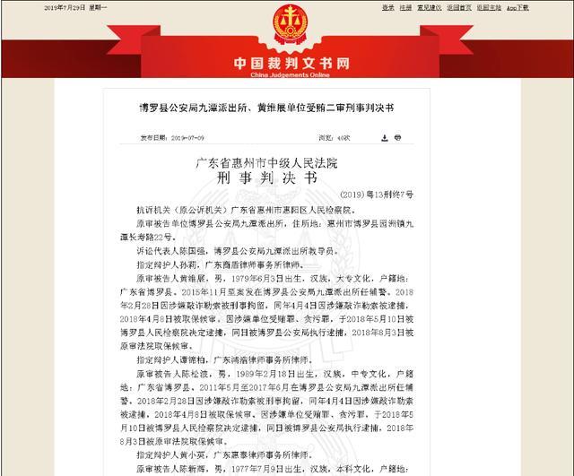 广东一派出所收40万放人,所长副所长民警参与私分,还暴露线人费管理乱象