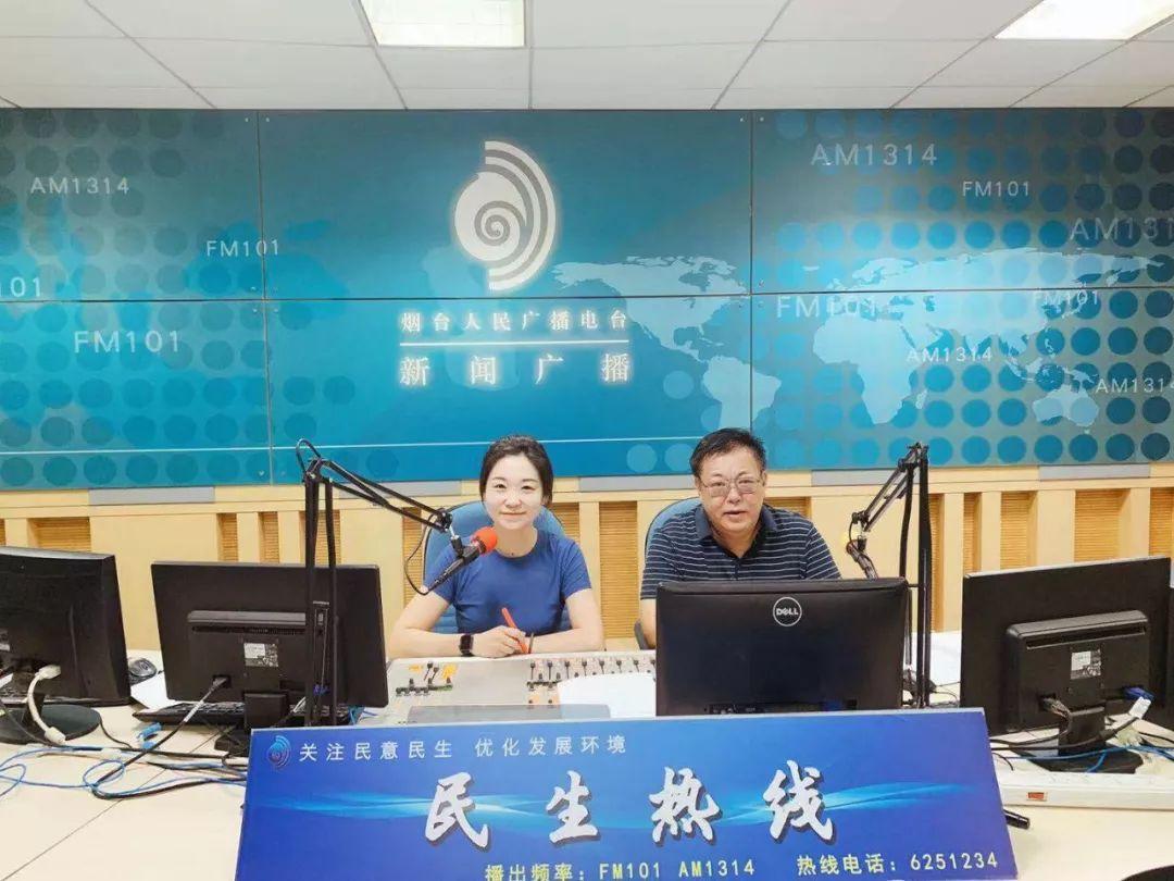 烟台广播《民生热线》|芝罘区自然资源局党组书记、局长梁鲁力做客直播间