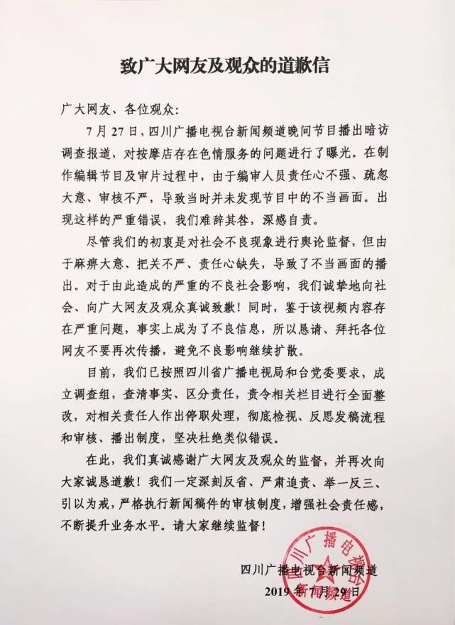 暗访按摩店节目播出涉黄镜头 四川电视台道歉
