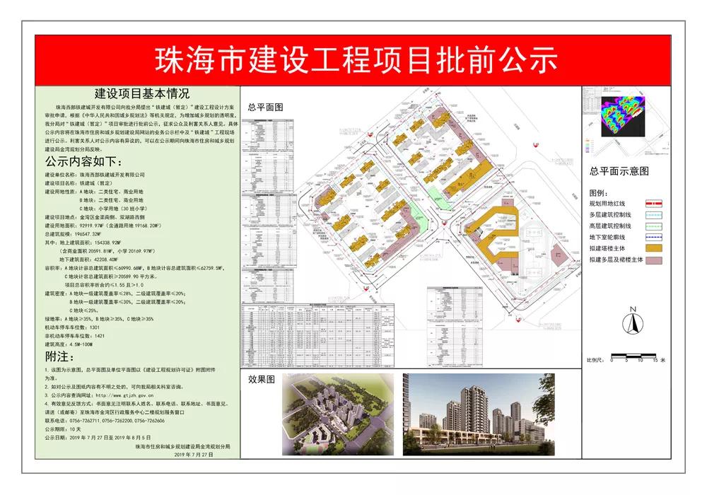 中铁建B片区项目来了!铁建城已开建!