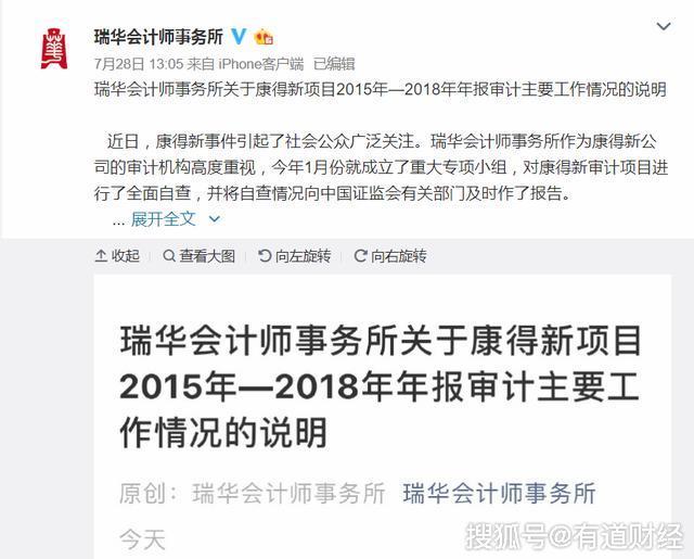 最坑会计所被查,一月3家公司财报涉造假违规,29家IPO被叫停