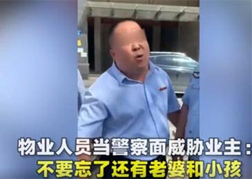 广东物业当警察面威胁业主:别忘了你还有老婆小孩