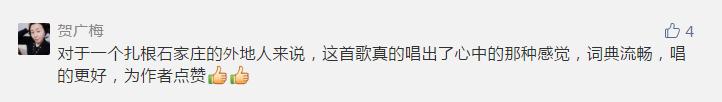 """""""我为石家庄唱首歌""""大型歌曲征集活动网络投"""