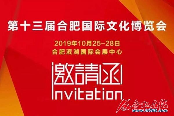 第十三届合肥文博会将于10月下旬举行