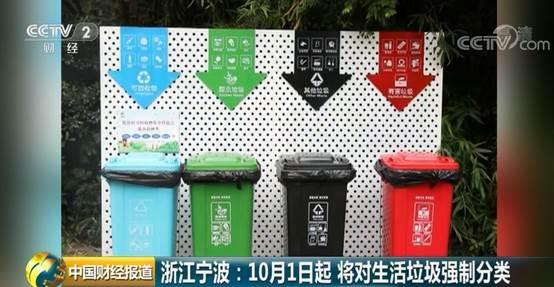 """""""绿、蓝、红、黑""""又来了!10月1日起,浙江宁波将对生活垃圾强制分类!"""