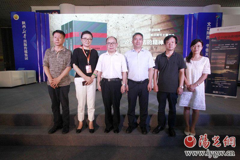 喻中教授《论中国法的精神》亮相全国书博会