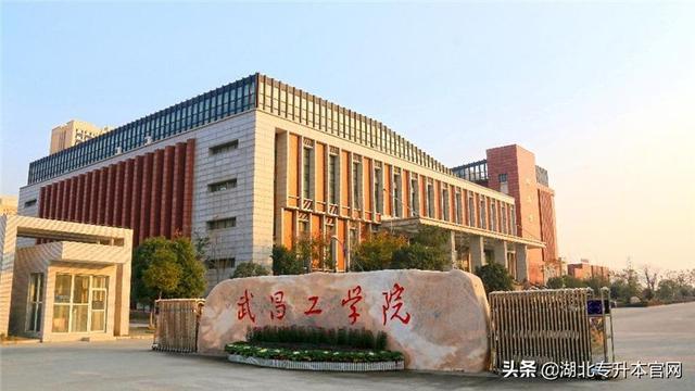 <b>2019年武昌工学院普通专升本录取规则及录取分数线</b>