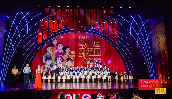 百团千人 金科集美杯全国首届儿童合唱节圆满落幕