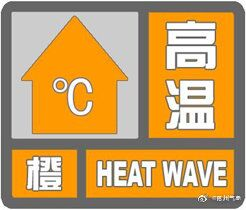 有你热的!高温天还在继续发力